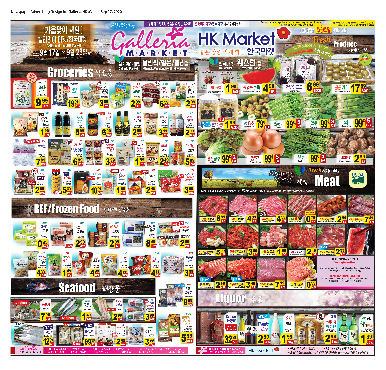 GalleriaMarket20AD0917-1.jpg